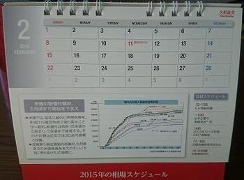 20150130.jpg